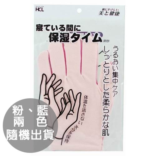 美肌護手套(雙)【康是美】