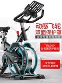動感單車超靜音家用室內健身車健身房器材腳踏運動自行車 交換禮物  YXS