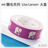 特價9折 【東京正宗】日本 mt 紙膠帶 mt 設計師 Lisa Larson 聯名款 elephant 大象 MTLISA03