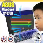 ® Ezstick ASUS X407 X407UB 防藍光螢幕貼 抗藍光 (可選鏡面或霧面)