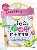 (二手書)160道寶貝嬰幼兒的十年食譜