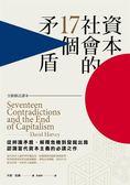 (二手書)資本社會的17個矛盾(全新修訂譯本)