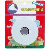多功能防撞泡棉 3.5cmX2M