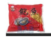 1H3A【魚大俠】BC015鮮凍盤鮑魚(24~28顆/淨重550g/包)