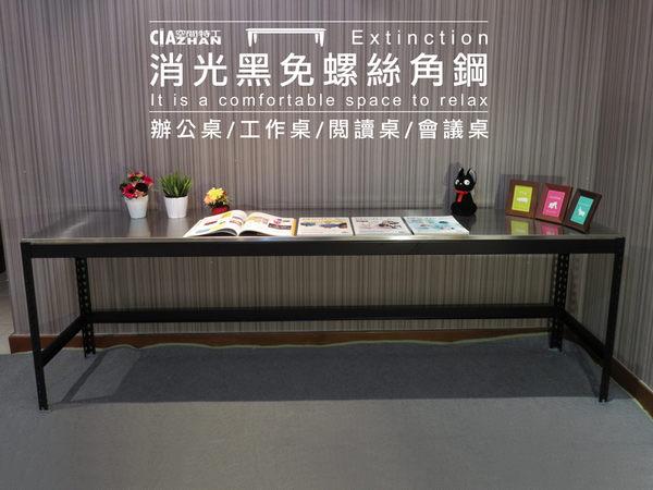 會議桌【空間特工】角鋼桌  辦公桌 工作桌 書桌 角鋼桌 會議桌 不鏽鋼板