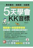 5天學會KK音標:我的第一本發音學習書(附MP3  自然發音.KK音標過目不忘記