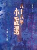 (二手書)八十八年小說選