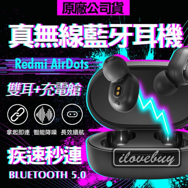 【小米系列】Redmi AirDots藍牙耳機 原廠公司貨 藍牙5.0 實體按鍵 藍芽耳機 無線耳機