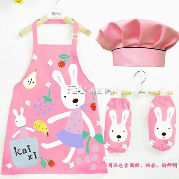 兒童防水圍裙護袖套廚師帽護衣三件套裝繪畫畫衣幼兒園吃飯衣 走心小賣場