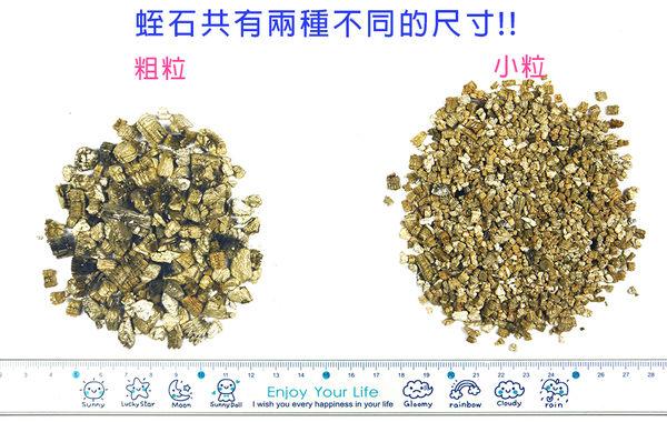 【綠藝家】蛭石-粗粒2.5公升分裝包