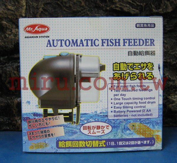 【西高地水族坊】水族先生Mr.Aqua 自動餵食器(AFF-301)