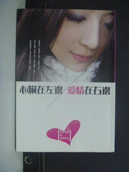【書寶二手書T5/兩性關係_GMX】心臟在左邊,愛情在右邊_貝兒老師