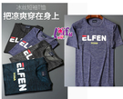 依芝鎂-T3男運動衣吉英短袖上衣冰絲涼感路跑健身服正品休閒有加大M-4XL,單上衣售價690元