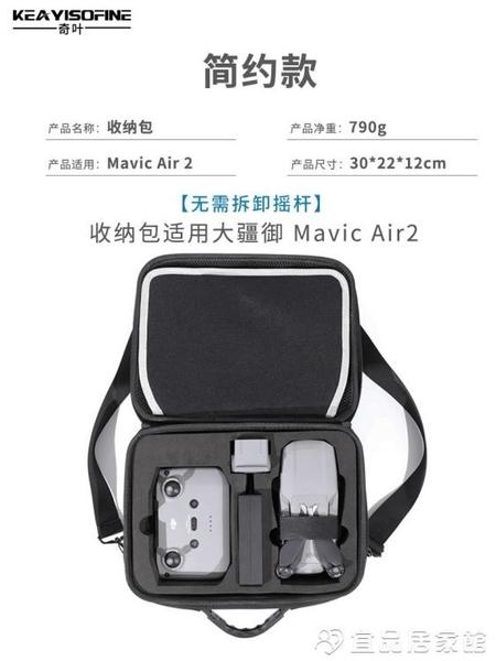 攝影包 奇葉適用DJI大疆御MAVIC AIR2無人機背包收納包便攜安全保護箱盒防水單肩手提便攜帶屏 宜品