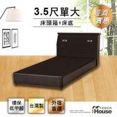 IHouse-經濟型房間組二件(床頭箱+床底)-單大3.5尺胡桃