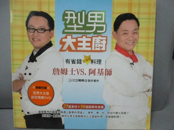 【書寶二手書T9/餐飲_YBR】型男大主廚_三立電視、阿基師、詹姆士_無光碟