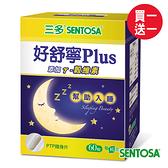 三多好舒寧Plus複方植物性膠囊60粒~買一送一(產品效期至2022年01月,特價商品,售完為止)