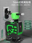 水平儀 12線水平儀綠光貼墻貼地儀高精度自動打線藍光十二線紅外線水平儀LX爾碩 雙11