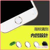 蘋果 iPhone 5S 6 6S 7 PLUS 通用 HOME鍵貼 指紋辨識貼 指紋貼 保護貼 按鍵貼 指紋按鍵貼 玫瑰金