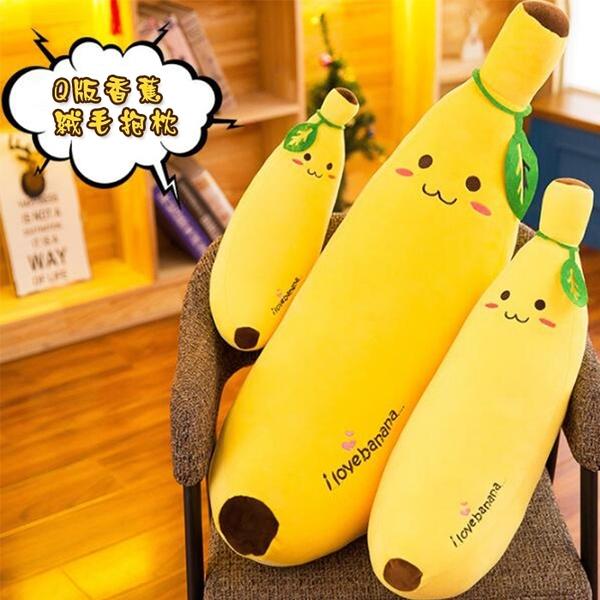【葉子小舖】Q版香蕉絨毛抱枕(38cm)/香蕉/抱枕/娃娃/靠墊/枕頭/交換禮物/絨毛玩偶/毛絨玩具