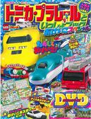 TOMICA&PLARAIL玩具車益智遊戲讀本:附DVD等附錄組