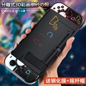 以諾任天堂switch配件保護套透明保護殼磨砂彩殼ns游戲機主題殼套switch水晶殼分體手柄外殼 特惠