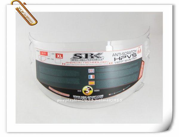 SBK安全帽,X-7R,X8-R專用防霧片