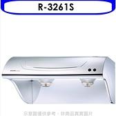 (含標準安裝)《結帳打9折》櫻花【R-3261S】70公分斜背式不鏽鋼高速渦輪排油煙機