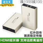 hdmi延長器網絡口傳輸穿牆50/100/120米網線rj45高清1080p視頻轉換hdmi信號增強傳輸延伸中繼放大器一對
