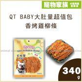寵物家族-【買大送小】QT BABY大肚量超值包-香烤雞柳條340g-送愛的獎勵零食*1(口味隨機)