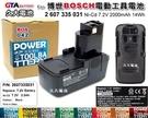 【久大電池】 博世 BOSCH 電動工具電池 2 607 335 031 7.2V 2000mAh 14Wh
