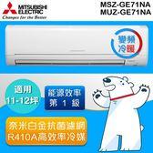 [MITSUBISHI 三菱]11-12坪 靜音大師 1級 變頻冷暖一對一分離式冷氣 MUZ-GE71NA/MSZ-GE71NA