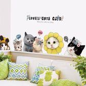 可愛卡通小貓咪裝飾品貼畫創意客廳臥室床頭墻貼紙個性沙發背景貼WY