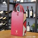 新款高檔紅酒袋2支紅酒皮袋子手提袋定制雙支皮質葡萄酒包裝盒 樂活生活館
