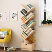 書架落地簡約現代置物架書柜桌上書架小書柜學生創意簡易樹形書架WJ - 風尚3C
