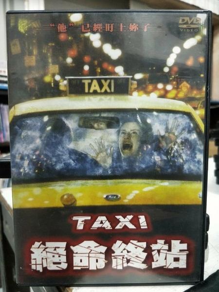 挖寶二手片-H07-025-正版DVD-電影【TAXI 絕命終站】-安涅瑞奈保 安娜布格曼(直購價)