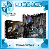 MSI 微星 MEG Z390 ACE 主機板
