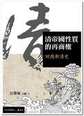 清帝國性質的再商榷:回應新清史