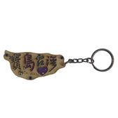 【收藏天地】台灣紀念品*寶島造型木質鑰匙圈-台灣寶島