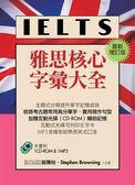 (二手書)IELTS雅思核心字彙大全(最新增訂版)(1CD-ROM,1MP3)