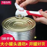 開罐器罐頭刀不銹鋼簡易開瓶器工具