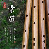 潮韻素笛 一節笛入門 橫笛子初學成人學生零基礎 原生態玉屏竹笛