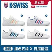 K-SWISS 撞色五線時尚運動鞋-男女-四款任選