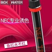 boxwater博特NEC魚缸燈龍魚燈專用潛水燈防水金龍紅龍誘色發色燈 英雄聯盟