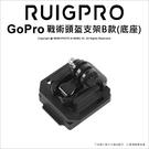 睿谷 GoPro 戰術頭盔支架 B款 固定座 底座 支架基座【可刷卡】薪創數位