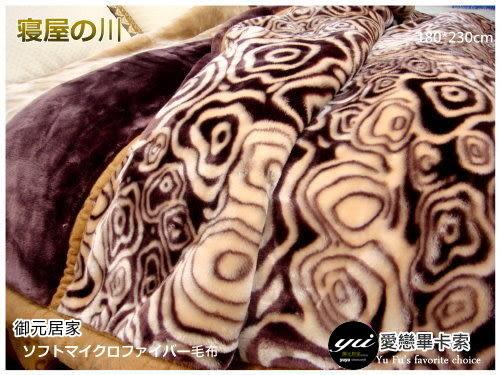 寢屋の川˙雙層雙色【愛戀畢卡索】(咖)毛毯雙人典藏毛毯(180*230CM)限量雙色版 -御元居家-
