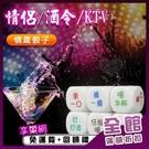 情趣用品 情侶/酒令/KTV 情趣骰子 2.5c㎡
