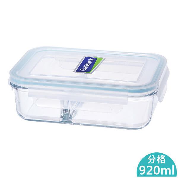 Glasslock強化玻璃分格保鮮盒920ml可微波便當盒-大廚師百貨