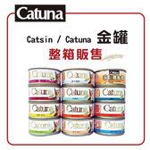 【力奇】Catuna 開心金罐 貓罐80g*24罐/箱 -576元【口味可混搭】(C202A01-1)