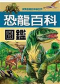 (二手書)恐龍百科圖鑑-動物百科系列01